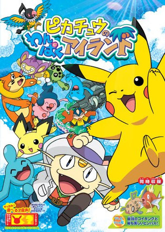 Image for Pikachu no Wanpaku Island