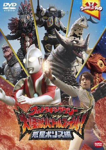 Image for Ultra Kids DVD Ultra Galaxy Dai Kaiju Battle File! Planet Boris Hen