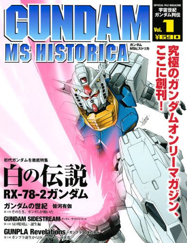 Image 1 for Gundam Ms Historica #1 Official File Magazine