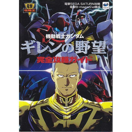 Image 1 for Gundam Gillen No Yabou Complete Strategy Guide Book / Ps