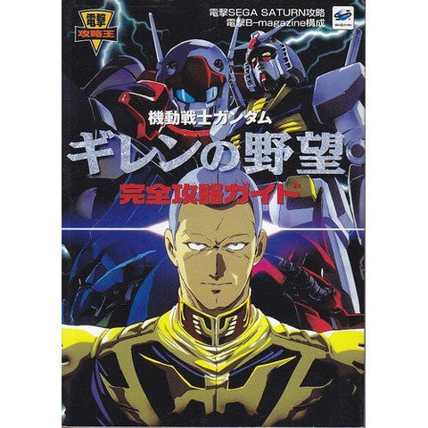 Image for Gundam Gillen No Yabou Complete Strategy Guide Book / Ps