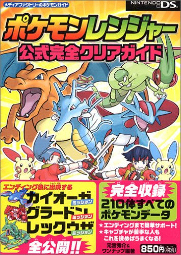 Image 1 for Pokemon Ranger Official Perfect Clear Guide Book (Media Factory) / Ds