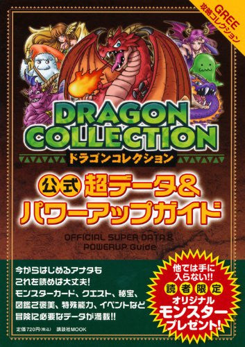 Image 1 for Dragon Collection Official Chou Deta & Power Up Guide Book / Mobile