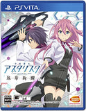 Thumbnail 1 for The Asterisk War: The Academy City on the Water Houaa Kenran