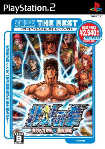 Hokuto No Ken / Fist of the North Star (Sega the Best)