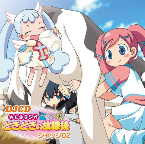 Image for DJCD WEB Radio Majo Shinpan! Doki Doki no Houkago Judge 02