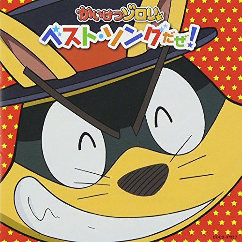 Image 1 for Kaiketsu Zorori Best Song daze!