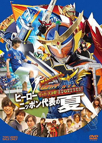 Image 1 for Kamen Rider Gaim Making Theatrical Edition