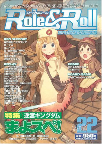Image for Role&Roll #22 Japanese Tabletop Role Playing Game Magazine / Rpg