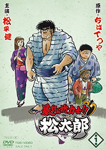 Image for Abarenbo Rikishi Matsutaro Vol.1