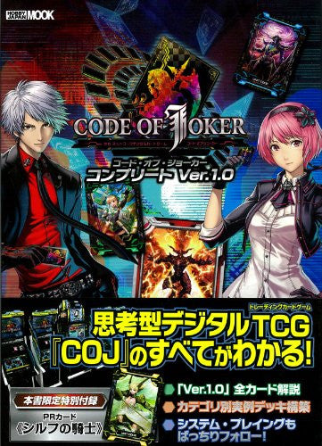 Image 1 for Code Of Joker Complete Ver.1.0 Strategy Guide Book W/Extra / Arcade