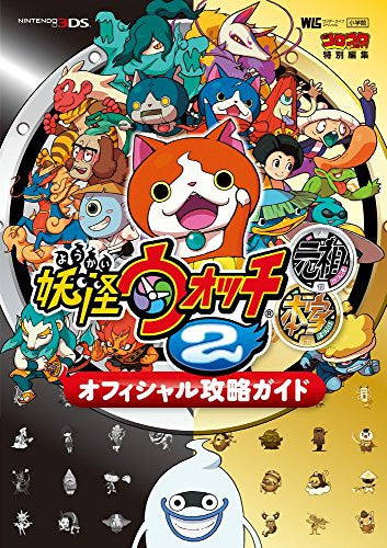 Image 1 for Youkai Watch 2 Ganso / Honke Official Koryaku Guide