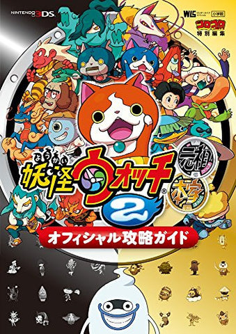 Image for Youkai Watch 2 Ganso / Honke Official Koryaku Guide