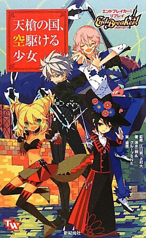 Image 1 for End Breaker Replay Tensou No Kuni Sora Kakeru Shoujo Game Book / Rpg