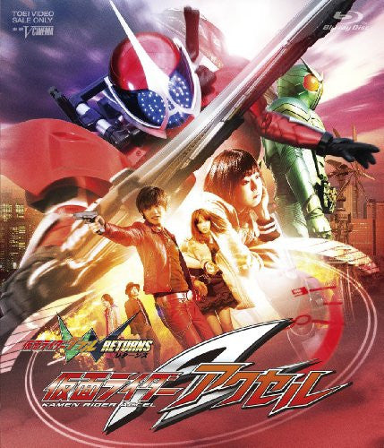 Image 1 for V Cinema Kamen Rider Double W Returns Kamen Rider Accel