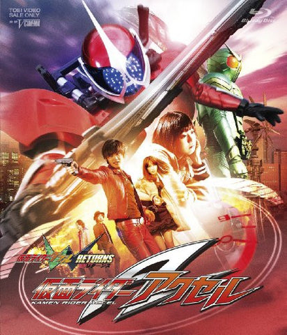 Image for V Cinema Kamen Rider Double W Returns Kamen Rider Accel