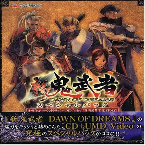 Image 1 for Shin Onimusha Dawn of Dreams Special Pack Original Soundtrack