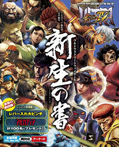 Image for Ultra Street Fighter Iv Shinsei No Sho
