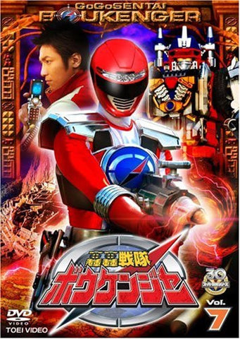 Image for Gogo Sentai Bokenger Vol.7