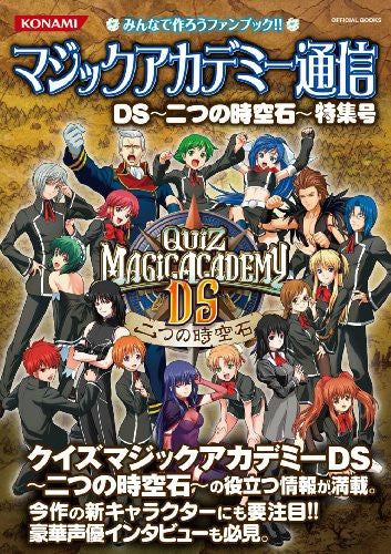 Magic Academy Tsushin Ds Official Fan Book / Ds