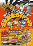 Thumbnail 1 for Pokemon Platinum Official Perfect Guide Book
