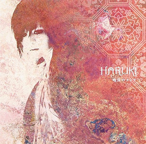 Image 1 for Houkyou no Messiah / HARUKI