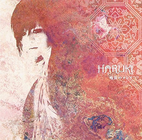 Image for Houkyou no Messiah / HARUKI