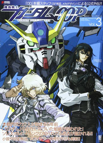 Image 1 for Gundam 00 P #3 Illustration Art Book