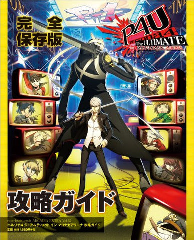 Image for Persona 4 The Ultimate Capture Guide