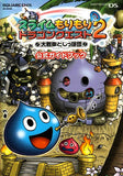 Thumbnail 2 for Dragon Warrior (Quest) Heroes: Rocket Slime Official Guide Book / Ds