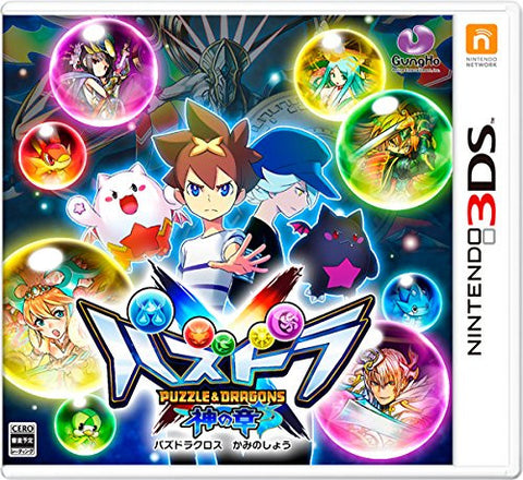Image for Puzzle & Dragons X Kami no Shou