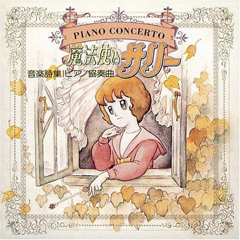Image for Music Poem Piano Concerto Mahoutsukai Sally