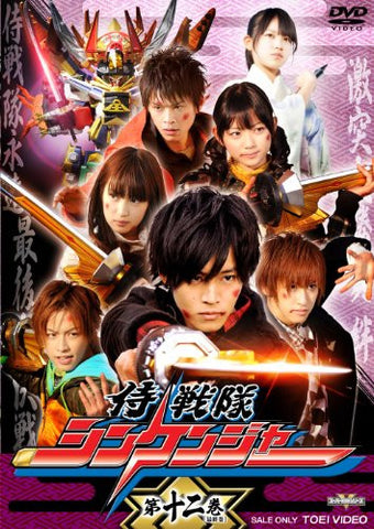 Image for Samurai Sentai Shinkenger Vol.12