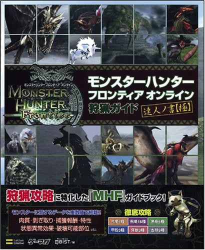 Image 2 for Monster Hunter Frontier Online Hunting Guide