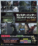Thumbnail 2 for Monster Hunter Frontier Online Hunting Guide