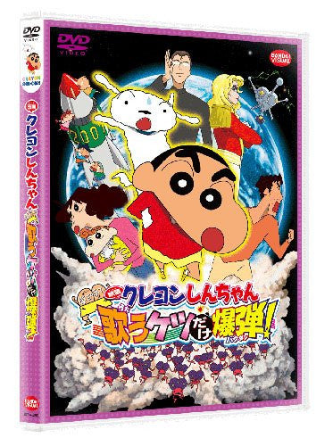 Image 1 for Crayon Shin Chan: The Storm Called: The Singing Buttocks Bomb