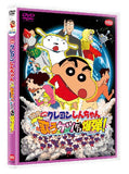 Thumbnail 1 for Crayon Shin Chan: The Storm Called: The Singing Buttocks Bomb