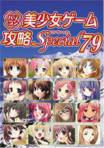 Image 1 for Pc Eroge Moe Girls Videogame Collection Guide Book 79