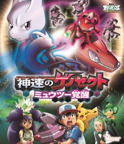 Image for Pokemon / Pocket Monsters The Movie: Genesect And The Legend Awakened