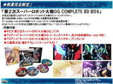 Thumbnail 7 for Dai-2-Ji Super Robot Taisen Original Generations [Complete BD Box]