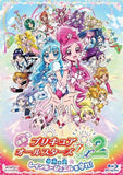 Precure All Stars DX2: Light Of Hope Protect The Rainbow Angel [Deluxe Edition] - 1