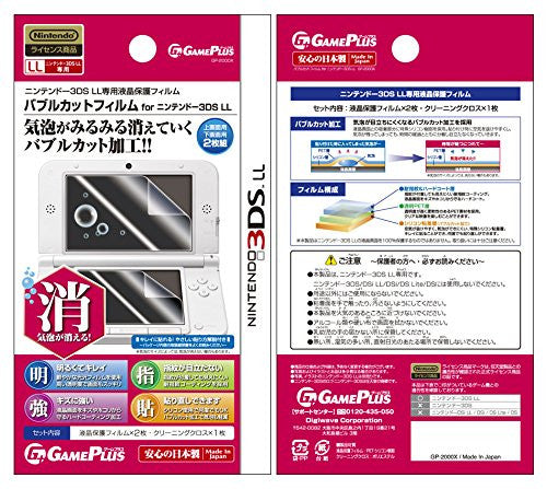 Image 1 for Game Plus Bubblecut Filter for 3DS LL (2)