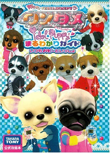 Image 1 for Wantame Idol Puppy Maruwakari Guide Book   Itsumo Puppy To Issho / Ds