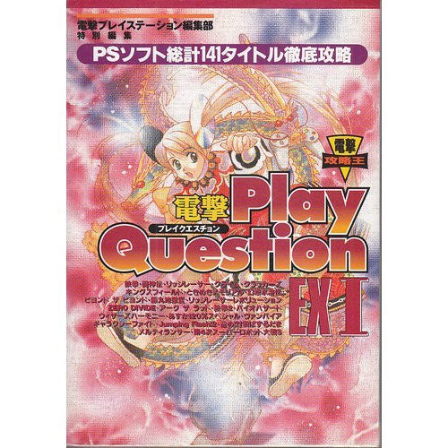 Image 1 for Dengeki Play Question Ex1: Ps 141 Titles Strategy Guide Collection Book / Ps