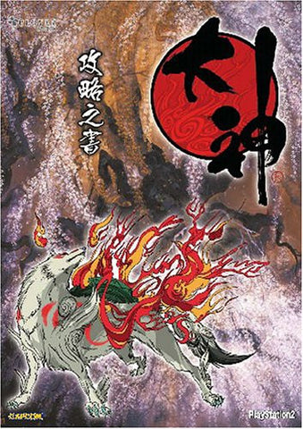 Image for Okami Capture Guide