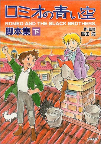 Image for Romeo And The Black Brothers Romeo's Blue Skies Scripts Collection Book #2