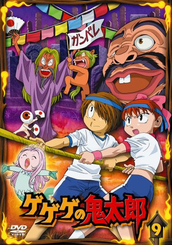 Image for Gegege No Kitaro Vol.9