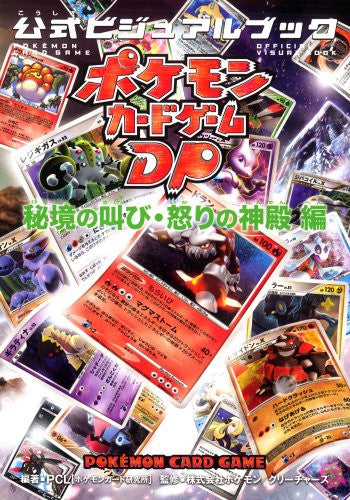 Image 1 for Pokemon Card Dp Official Visual Book