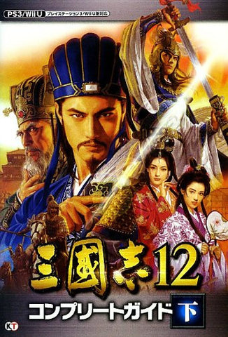 Image for Sangokushi 12 Romance Of The Three Kingdoms Complete Guide Book Gekan