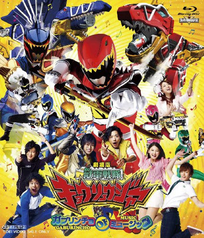 Image for Zyuden Sentai Kyoryuger / Jyuden Sentai Kyoryuger Gaburincho Of Music Theatrical Edition
